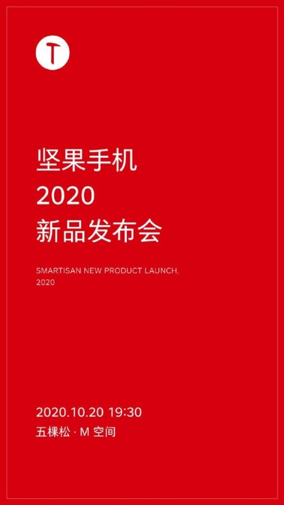 坚果手机2020新品发布会:10月20日带来全新锤科!