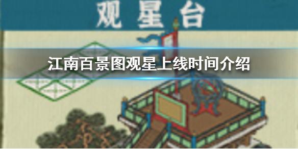 《江南百景图》观星台什么时候上线 观星上线时间介绍