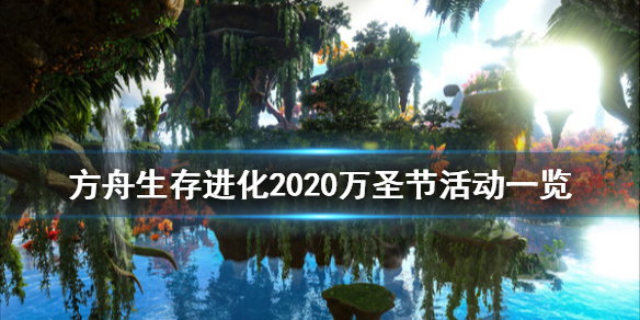 《方舟生存进化》2020万圣节活动有什么 2020万圣节活动一览,方舟生存进化,方舟生存进化2020万圣节活动有什么,方舟生存进化2020万圣节活动一览