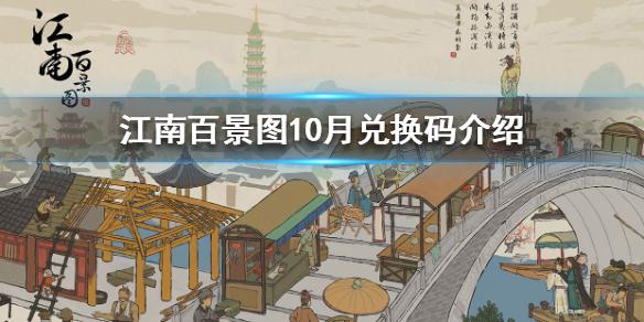 《江南百景图》10月兑换码是什么 10月兑换码介绍