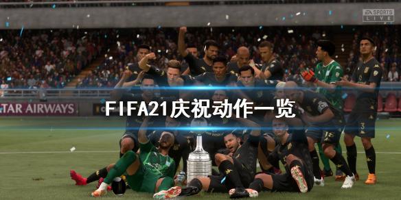 《FIFA21》庆祝动作怎么用 庆祝动作一览