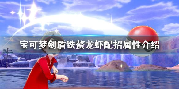 《宝可梦剑盾》铁螯龙虾怎么样 铁螯龙虾配招属性介绍
