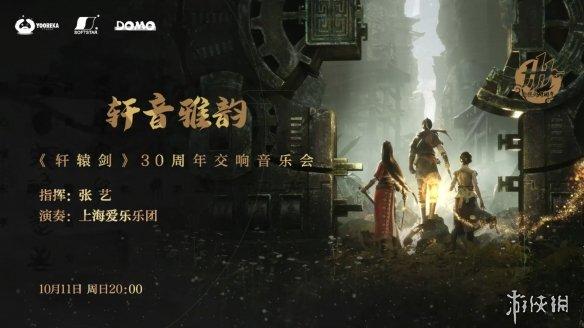 《轩辕剑柒》将于10月29日发售!数字标准版售价99元