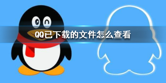 QQ已下载的文件怎么查看 QQ已下载的文件查看方法