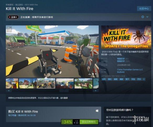 灭蜘蛛!《火烧蜘蛛》Steam开启特惠活动现仅需33元
