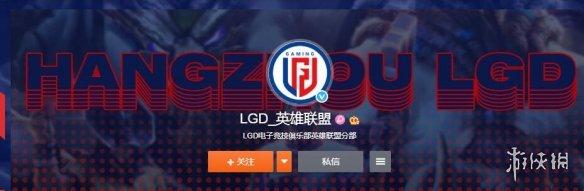 《英雄联盟》LGD官方维权:为选手购买性质恶劣用品!