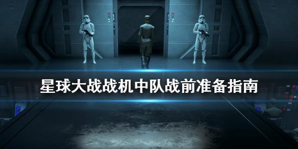 《星球大战战机中队》战前怎么准备 战前准备指南