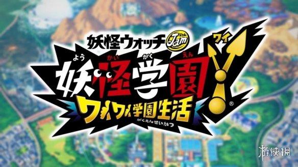 《妖怪学园Y》第二个免费DLC更新将于11月28日登陆
