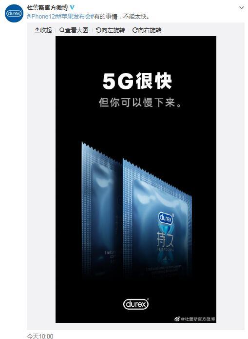 杜蕾斯大蹭iPhone12热点:5G很快,但你可以慢下来