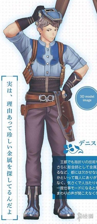 《莱莎的炼金工房2》新截图!T恤服装和肉腿更配