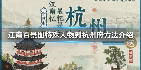 《江南百景图》特殊人物怎么到杭州府 特殊人物到杭州府方法介绍