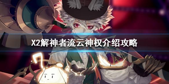 《X2手游》流云技能怎么样 流云神权介绍攻略