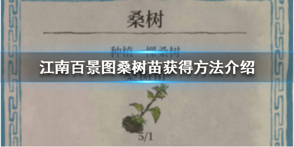 《江南百景图》桑树苗怎么获得 桑树苗获得方法介绍