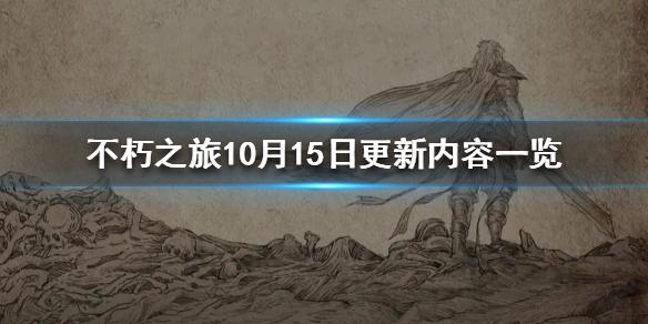 《不朽之旅》10月15日更新内容一览 10月15日更新公告
