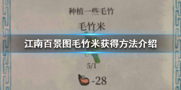 《江南百景图》毛竹米怎么获得 毛竹米获得方法介绍