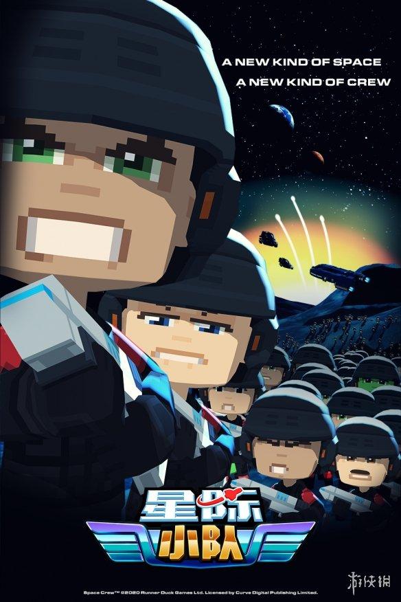 百万销量《轰炸机小队》续作!《星际小队》今日发售
