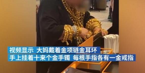 青岛大妈核酸检测身上挂满金饰 穿金戴银现实版写照