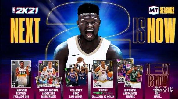 《NBA 2K21》第二赛季正式开启!文斯卡特上阵助力