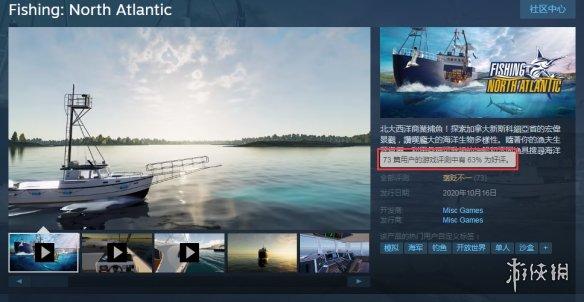 《钓鱼:北大西洋》正式登陆Steam!评价褒贬不一