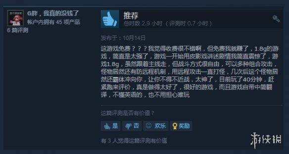 动作冒险游戏《拉吉:远古传奇》Steam特别好评!