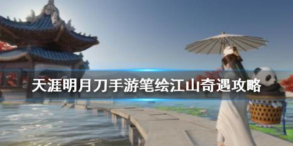 《天涯明月刀手游》锦鲤任务笔绘江山怎么完成_笔绘江山奇遇攻略