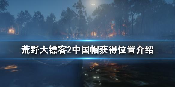 《荒野大镖客2》中国帽怎么获得 中国帽获得位置介绍
