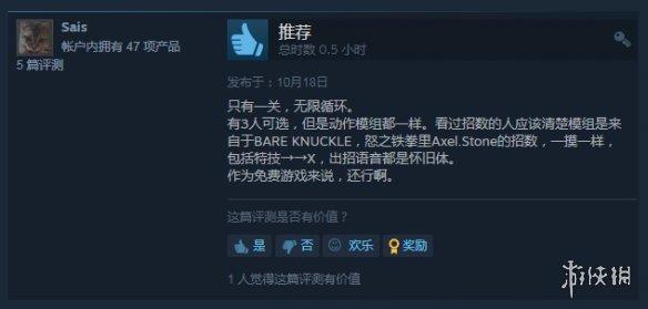 Steam《神室町街头》限时喜加一!评价为多半好评
