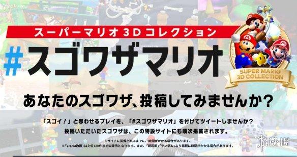 任天堂为纪念《超级马里奥》系列35周年展开投稿活动