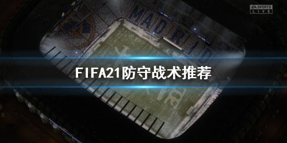 《FIFA21》防守战术有什么 防守战术推荐