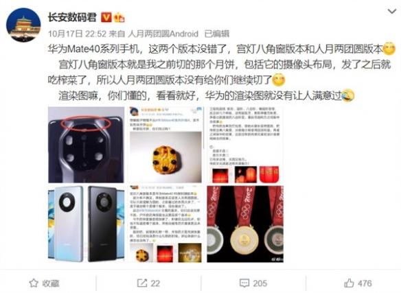 华为Mate40 RS保时捷设计曝光:镜头对称设计超和谐!