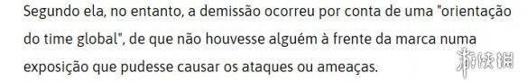 Xbox巴西女主持人遭死亡威胁!微软方面决定解聘!