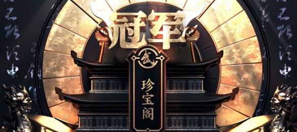 珍宝阁王者归来 《梦幻西游》电脑版171届武神坛