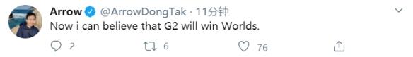 S10:推特热议G2获胜 LPL官推表示一切都在计划之中