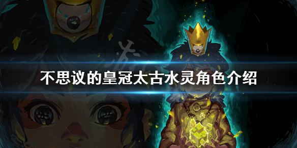 《不思议的皇冠》太古水灵什么技能 太古水灵角色介绍