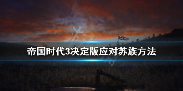 帝国時代3決定版怎麽打苏族 帝国時代3決定版应