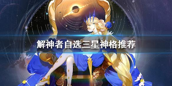 《X2手游》自选三星选什么_解神者自选三星神格推荐