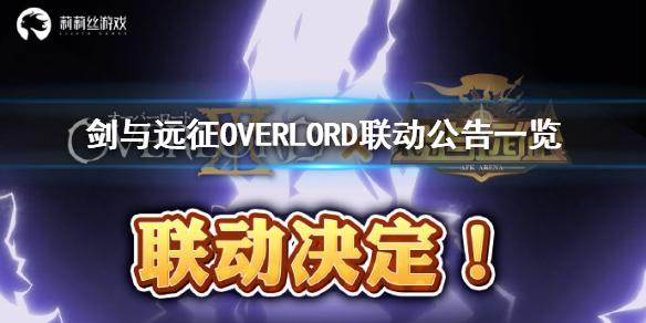 《剑与远征》OVERLORD联动公告_OVERLORD联动公告一览