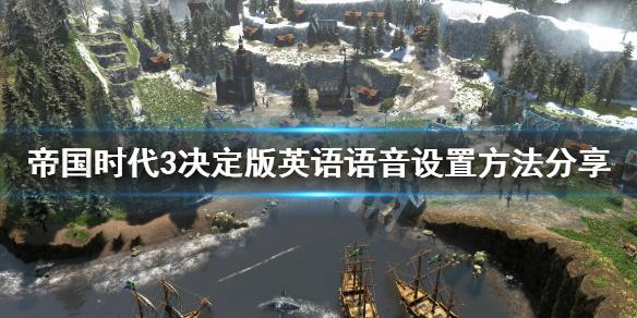 帝国時代3決定版怎麽中文英配 英语语音设置办法