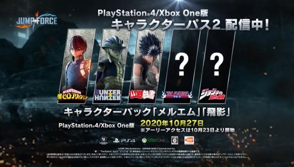 《Jump大乱斗》DLC角色宣传视频公开 梅路艾姆参上