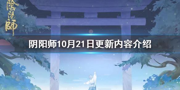 阴阳師10月21日更新內容介绍 阴阳師10月21日正式