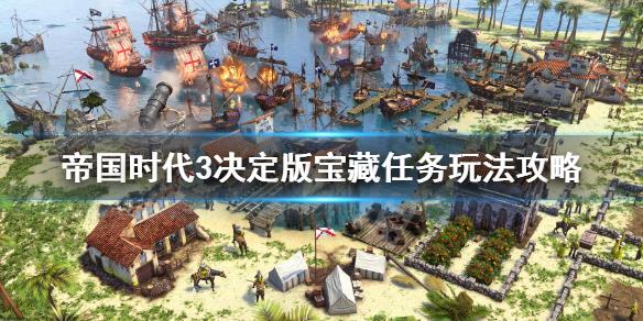 帝国時代3決定版第二關怎麽打 寶藏任务玩法攻略