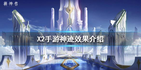 X2手游神迹效果介绍 解神者神迹是啥