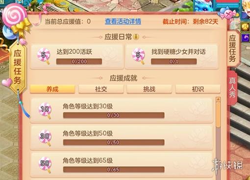 """《神武4》牵手硬糖少女303甜蜜使者 """"大糖盛世""""今日开启"""