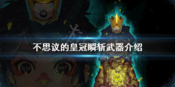 《不思議的皇冠》瞬斬什麼屬性 瞬斬武器介紹