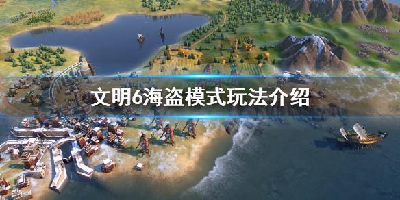 《文明6》海盜模式是什麼?海盜模式玩法介紹