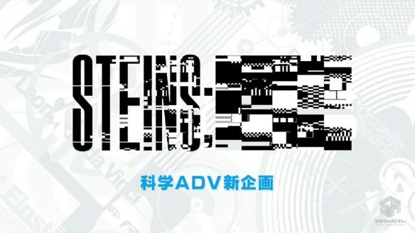 科学ADV《命运石之门》新企划公开!原班人马回归