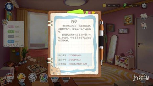 养成游戏《生活模拟器》即将发售 成为咸鱼还是赢家?