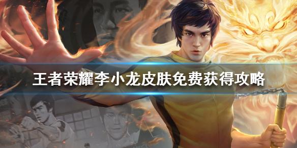 《王者荣耀》李小龙皮肤免费获得攻略