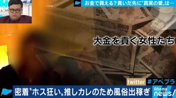 """岛国樱花妹迷恋牛郎 两年砸钱4000万追求""""真爱""""!"""