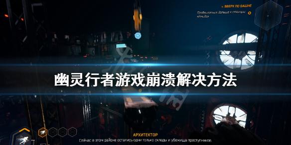《幽灵行者》游戏崩溃怎么办 游戏崩溃解决方法